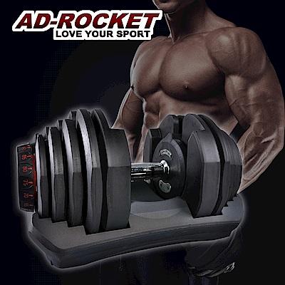 AD-ROCKET 40kg快速調節啞鈴/可調式啞鈴