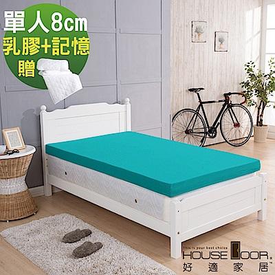 House Door 吸濕排濕布 8cm雙膠床墊保潔組-單人3尺