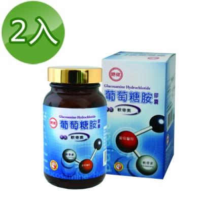 台糖葡萄糖胺膠囊90粒 (2瓶/組)