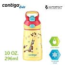 美國CONTIGO Striker 兒童保溫彩印吸管瓶295ml-長頸鹿