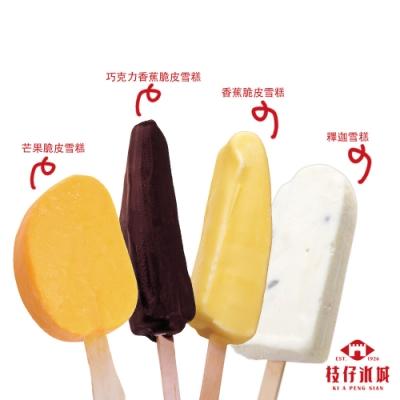 百年枝仔冰城 台灣水果造型 雪糕禮盒