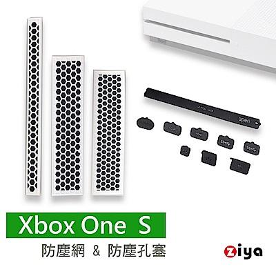 [ZIYA] XBOX ONE S 遊戲主機防塵孔塞與防塵網