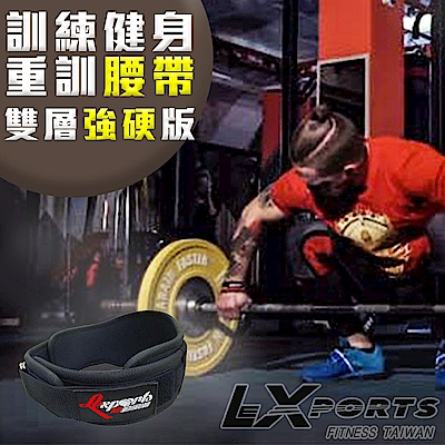 LEXPORTS 專業重量訓練健身腰帶(雙層強硬版) 舉重腰帶/ 健身腰帶