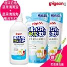 日本《Pigeon 貝親》奶瓶蔬果清潔劑組700ml+650ml補充*2/贈奶瓶刷 *1