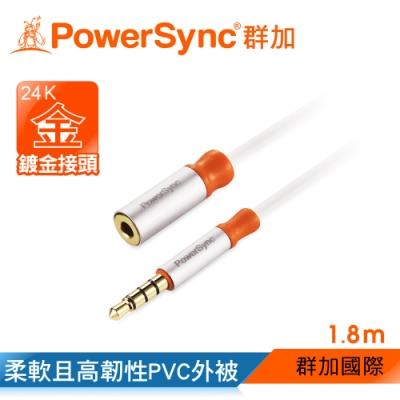群加 PowerSync 3.5mm公對母 立體音源線/1.8m(35-ERMF189)