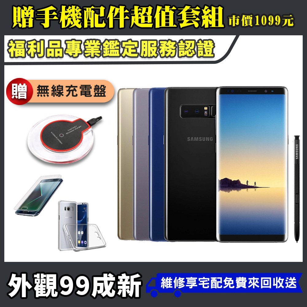 【福利品】SAMSUNG Galaxy Note 8 64G 6.3吋 智慧型手機