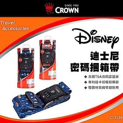 CROWN 皇冠 美國海關密碼鎖 防盜行李箱束帶 復古棕米奇