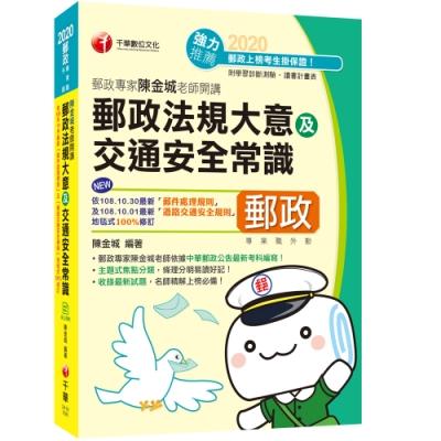 郵政專家陳金城老師開講:郵政法規大意及交通安全常識(外勤)