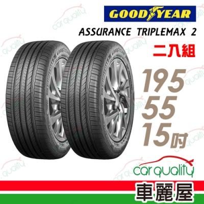 【固特異】ASSURANCE TRIPLEMAX 2 ATM2 溼地操控性能輪胎_二入組_195/55/15