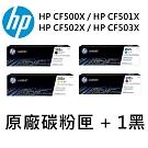 HP CF500X/CF501X/CF502X/CF503X-原廠高印量碳粉匣-1組+1黑