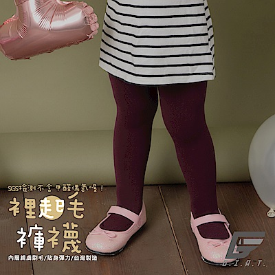 GIAT 暖力守護裡起毛兒童褲襪(褲襪款/酒紅)