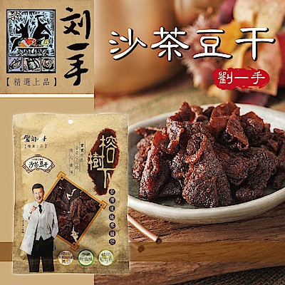 劉一手 榕樹下豆干4件組(沙茶豆干*2+黃金條豆干*2)