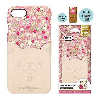 iPhone 8/7 拉拉熊 皮革插卡口袋 手機硬殼 4.7吋-小白熊