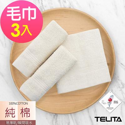 (3條組) MIT純棉嚴選素色無染易擰乾毛巾TELITA