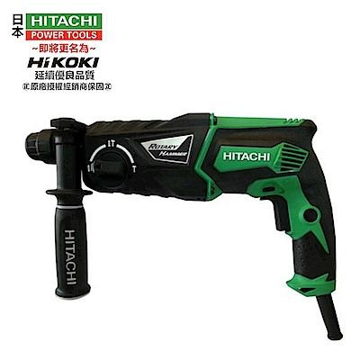 全新到貨 日立 HiKOKI DH26PC 四溝 免出力 三用 電動鎚鑽 電鑽