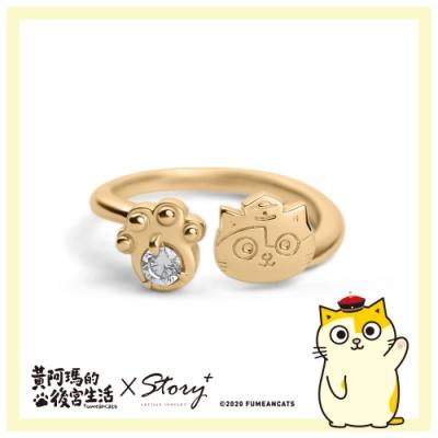 STORY故事銀飾-經典黃阿瑪系列-療癒肉球純銀戒指(黃K金)
