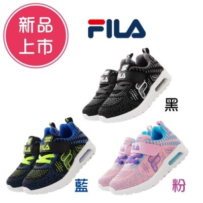 新品任選★FILA頂級童鞋 彈力半氣墊運動款 FO27U黑/藍/粉(中大童段)