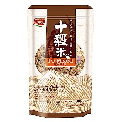 紅布朗 十穀米(900g)