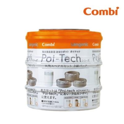 限時滿額送玩樂券【Combi】Poi-Tech Advance 尿布處理器專用膠捲_3入