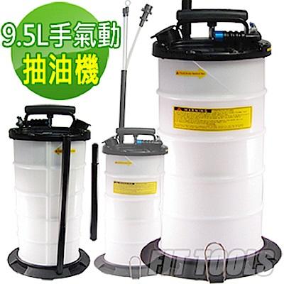 良匠工具9.5L手氣動/ 手動.氣壓複合式 真空抽油機 吸油機~附收納管 管口附防塵蓋