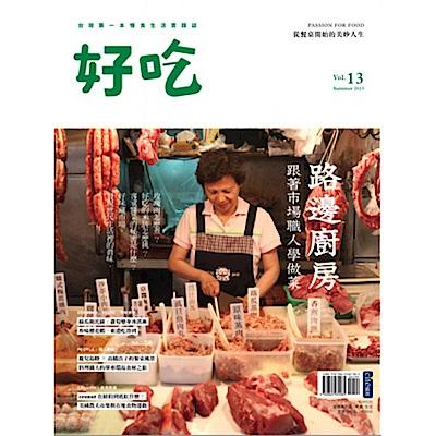 好吃13:路邊廚房 跟著市場職人學做菜