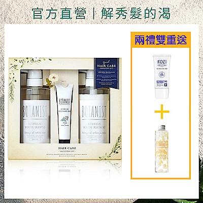 [時時樂限定加贈2好禮]BOTANIST 植物性洗護髮禮盒套裝(清爽柔順型)