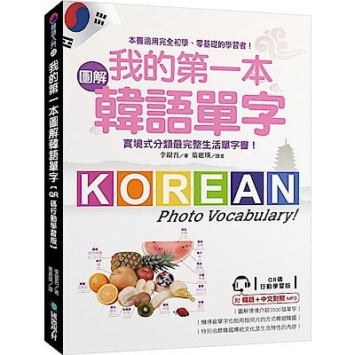 我的第一本圖解韓語單字【QR碼行動學習版】(附韓語、中文對照MP3)