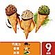哈根達斯-脆皮甜筒冰淇淋9入組(香草焦糖/抹茶/巧克力) product thumbnail 1