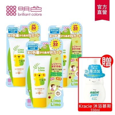 (3入組)MEISHOKU明色 Limo Limo草本防曬乳液50gx3 (贈:naive純淨沐浴慕斯550ml)