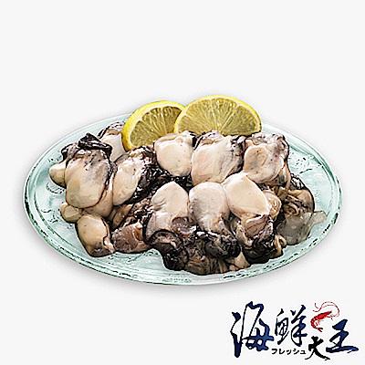 【買5送5《共10包》】海鮮大王 鮮甜牛奶牡蠣 5盒組(250g/包)