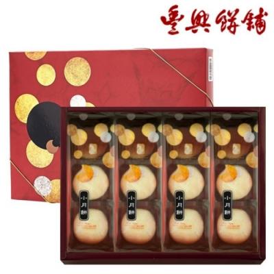 豐興餅舖 招牌小月餅禮盒X2盒(12入/盒)
