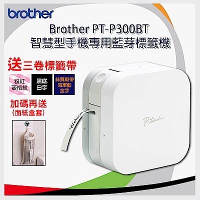 【贈3捲標籤帶】Brother PT-P300BT 智慧型手機專用藍芽標籤機