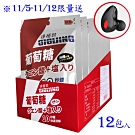 【淨極勁GIGIJING】勁元素加鹽葡萄糖錠 (一盒12包)