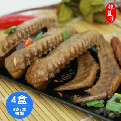 辣籃子 川香麻辣滷味鴨翅x4盒(4支/盒,1盒約250g±5g)