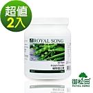 御松田-植物蛋白素-全植物配方(素食可食)(500g/瓶)-2瓶