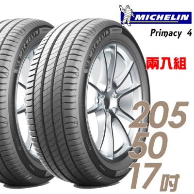【米其林】PRIMACY 4 高性能輪胎_二入組_205/50/17(PRI4)