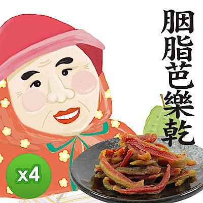 遊食趣 胭脂芭樂乾(100g)x4包