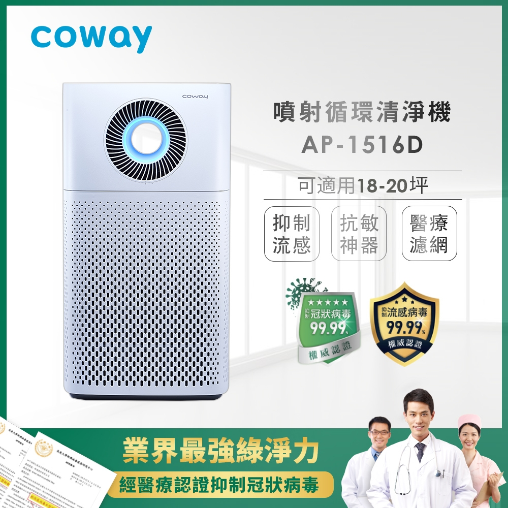 Coway 經認證抑制冠狀病毒 綠淨力噴射循環空氣清淨機