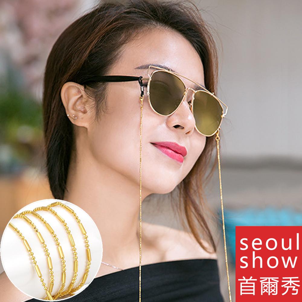 seoul show首爾秀 1加1防滑太陽眼鏡鍊光學眼鏡防丟鍊