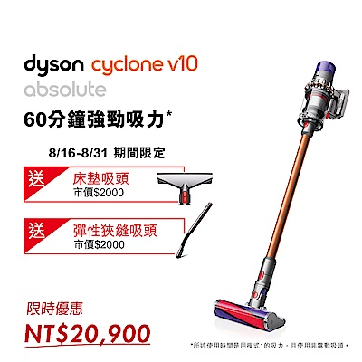 dyson 戴森 Cyclone V10 Absolute 無線手持吸塵器 銅色