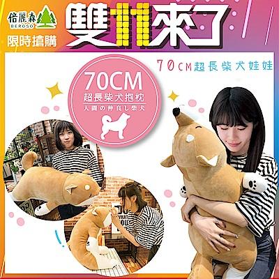 倍麗森Beroso 日系柔軟超大70cm柴柴犬抱枕玩偶 BE-B00007-1