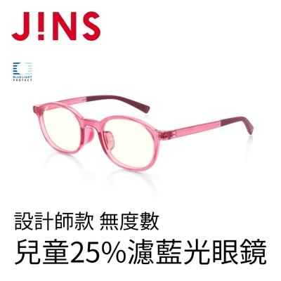 JINS 兒童無度數25%濾藍光眼鏡 設計師款-多色可選