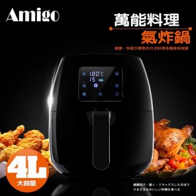 Amigo 萬能料理4L氣炸鍋 SE-800 尊貴黑