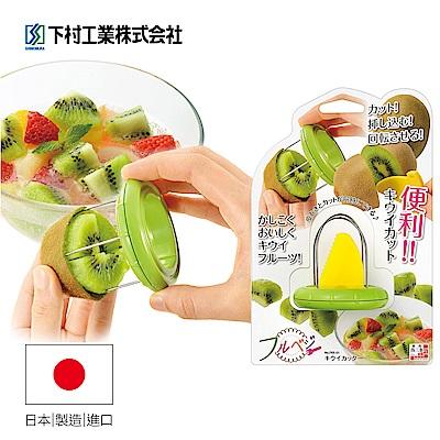 日本下村工業Shimomura 不銹鋼奇異果取果肉器 FKK-01