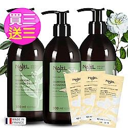 法國NAJEL阿勒坡古皂液洗髮精300ml三入任選(贈乳液隨身包*3)