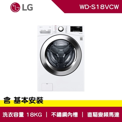 LG樂金 18公斤 WiFi 蒸洗脫 滾筒洗衣機 冰磁白 WD-S18VCW