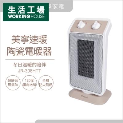 【生活工場】Mistral美寧速暖陶瓷電暖器JR-308HTT