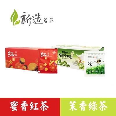 【新造茗茶】蜜香紅茶/茉香綠茶 極品袋茶包 (30包x2盒)