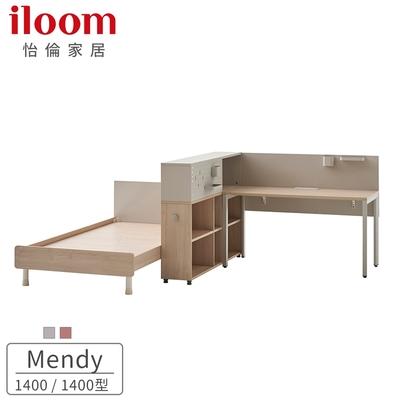 【iloom 怡倫家居】Mendy 1400 / 1400型 桌櫃床套組(2色可選)