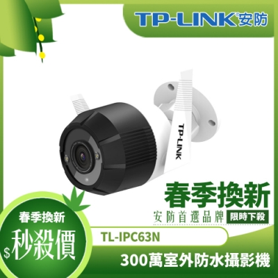 【TP-LINK】300萬室外無線網路攝影機 TL-IPC63N